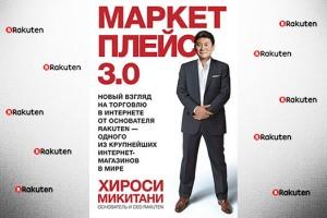 Маркетплейс 3.0. Новый взгляд на торговлю в интернете от основателя Rakuten — одного из крупнейших интернет-магазинов в мире