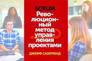 Scrum. Революционный метод управления проектами Джеффа Сазерленда