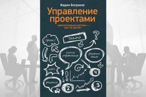 Управление проектами. Корпоративная система - шаг за шагом