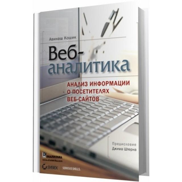 Веб-аналитика. Анализ информации о посетителях веб-сайтов (Уценка)