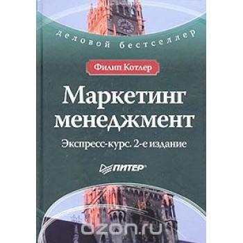 Маркетинг менеджмент. Экспресс-курс. 3-е издание
