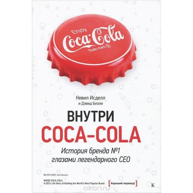 Внутри Coca-cola. История бренда №1 глазами легендарного CEO