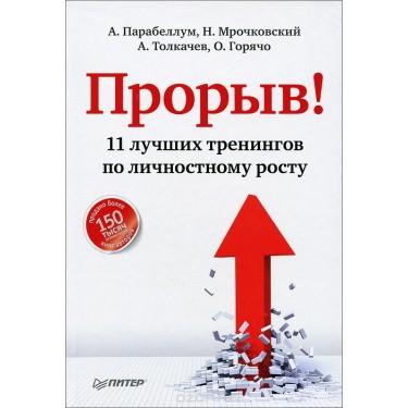 Прорыв! Андрей Парабеллум