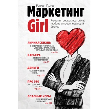 Маркетинг girl Руслан Галка