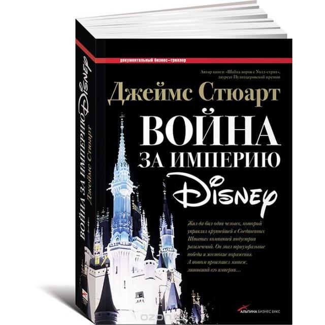 Война за империю Disney