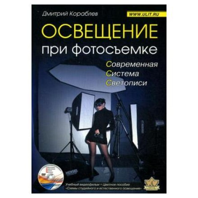 Освещение при фотосъемке. Практическое пособие Дмитрий Кораблев