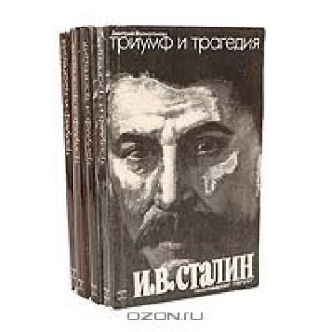 Триумф и трагедия. Политический портрет И. В. Сталина (3 книги)