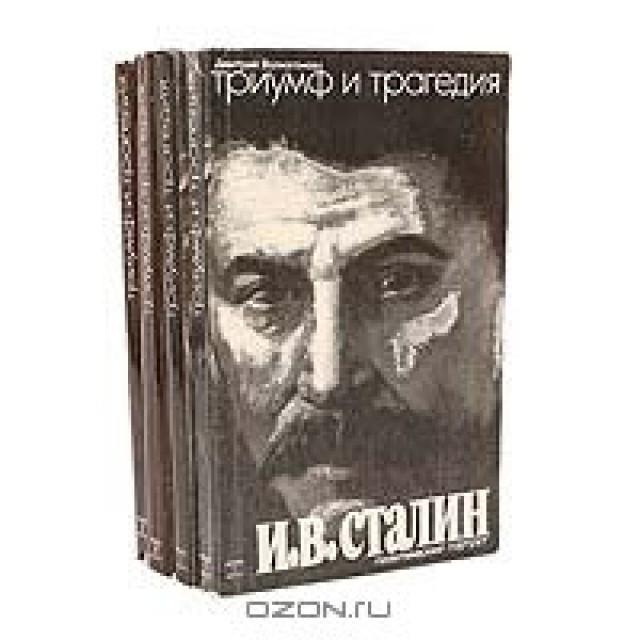 Триумф и трагедия. Политический портрет И. В. Сталина (2 книги)