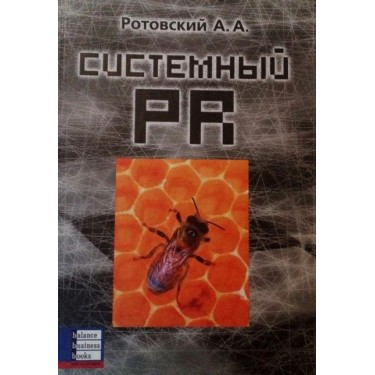 Системный PR Андрей Ротовский
