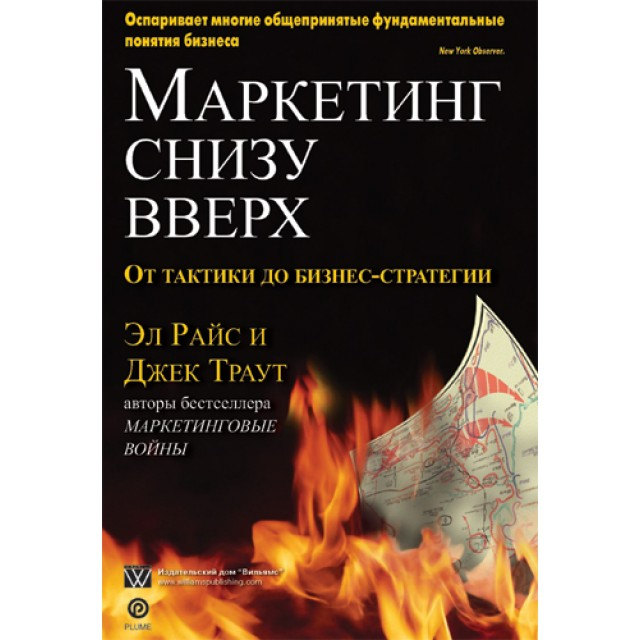 Маркетинг снизу вверх. От тактики до бизнес-стратегии