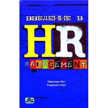 Введение в HR Management
