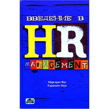 Введение в HR Management Маргарет Фут, Кэролайн Хоук