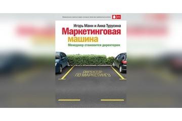 Маркетинговая машина - Игорь Манн