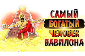 Самый богатый человек в Вавилоне - секреты богатства древнего мира