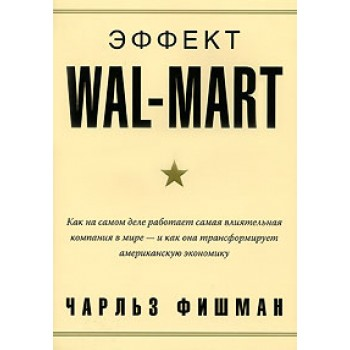 Эффект Wal-Mart