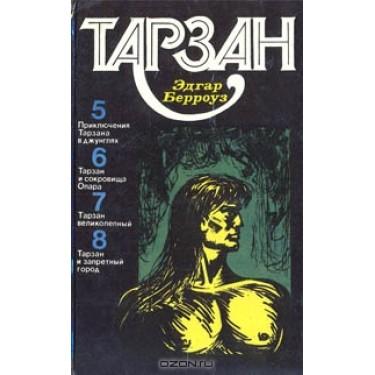 Тарзан - Том 2 Эдгар Берроуз