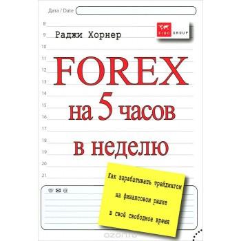 Forex на 5 часов в неделю