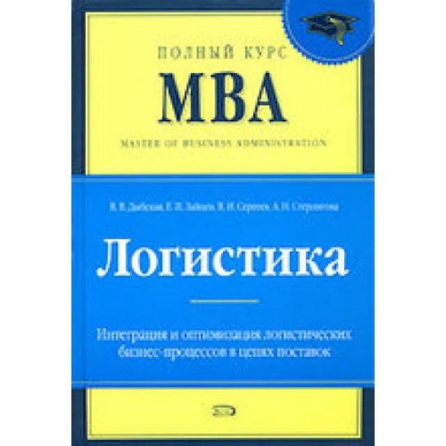 MBA Логистика Валентина Дыбская