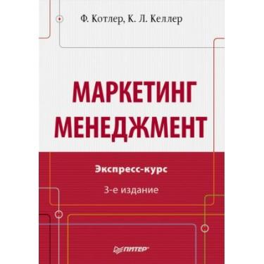 Маркетинг менеджмент. 3-е издание