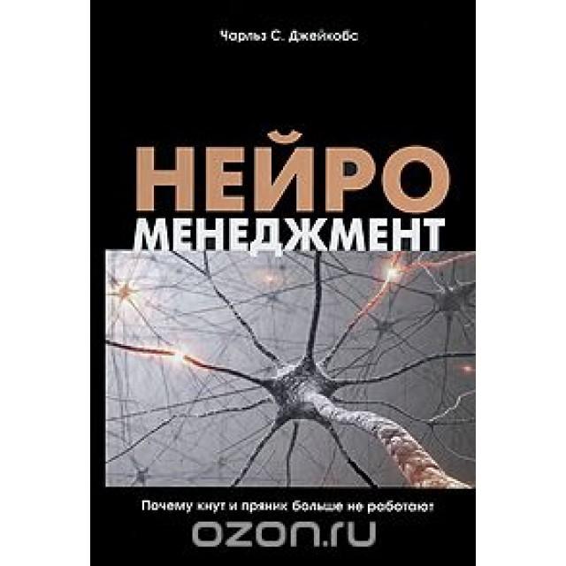 Нейро менеджмент