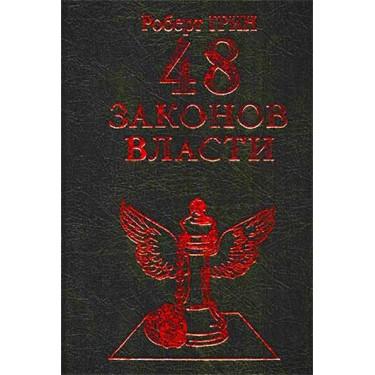 48 законов власти. Коллекционное издание