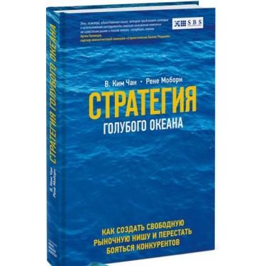 Стратегия голубого океана. Уценка