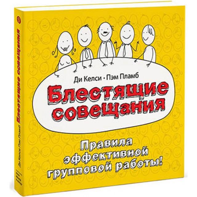 Блестящие совещания. Правила эффективной групповой работы