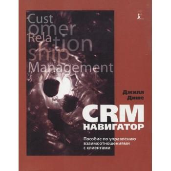 CRM-навигатор. Пособие по управлению взаимоотношениями с клиентами