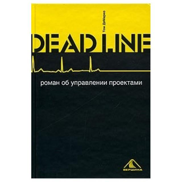 Deadline. Роман об управлении проектами. Уценка