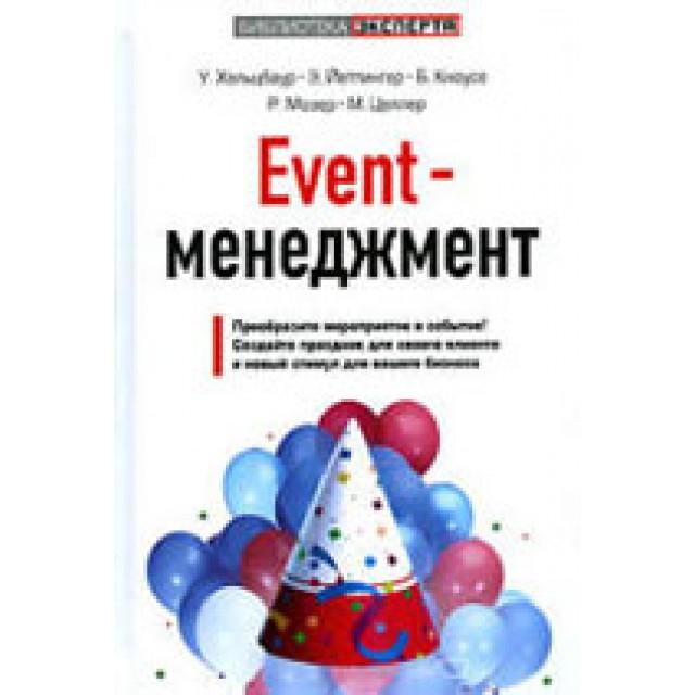 Event-менеджмент. Преобразите мероприятия в события