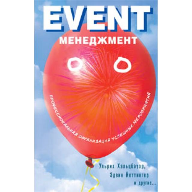 Event-менеджмент. Профессиональная организация успешных мероприятий