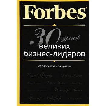 Forbes. От просчетов к прорывам. 30 уроков великих бизнес-лидеров