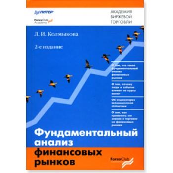Фундаментальный анализ финансовых рынков