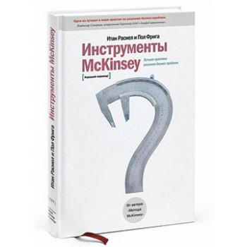 Инструменты McKinsey. Лучшая практика решения бизнес-проблем