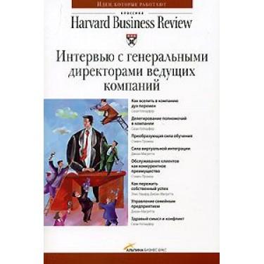 Интервью с генеральными директорами ведущих компаний