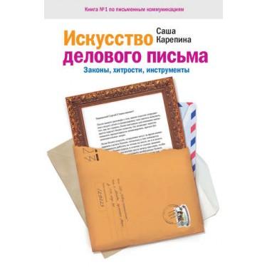Искусство делового письма. Законы, хитрости, инструменты