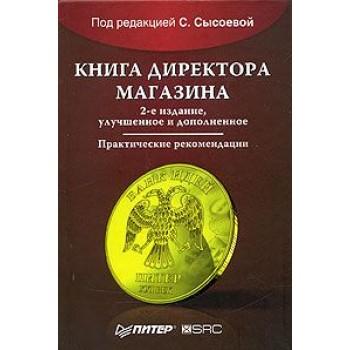 Книга директора магазина