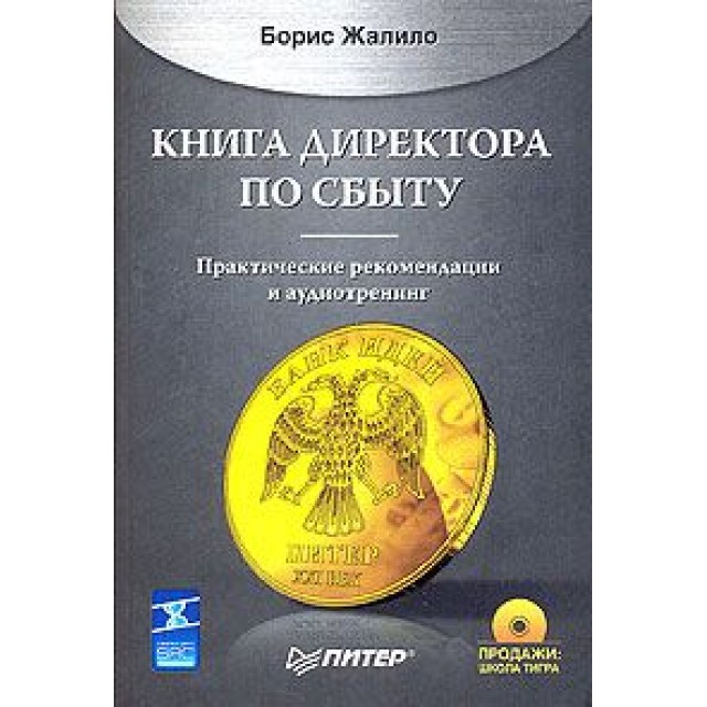 Книга директора по сбыту (+ CD-ROM)
