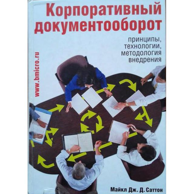 Корпоративный документооборот. Принципы, технологии, методология внедрения