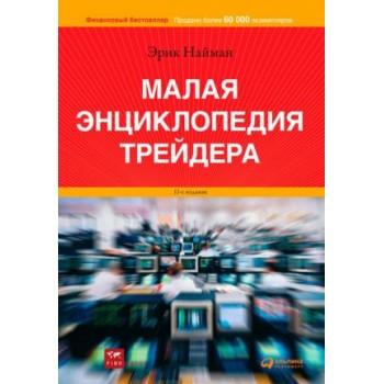 Малая энциклопедия трейдера: 9 изд.