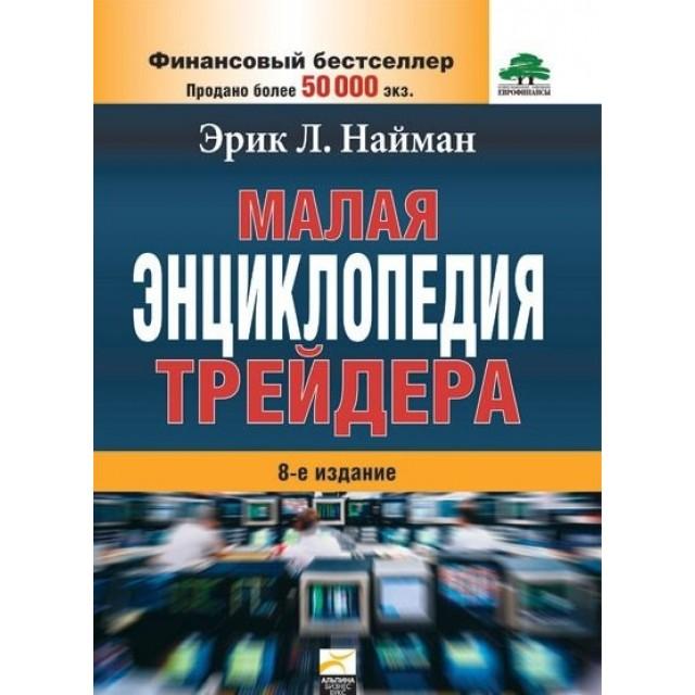 Малая энциклопедия трейдера 8 изд.