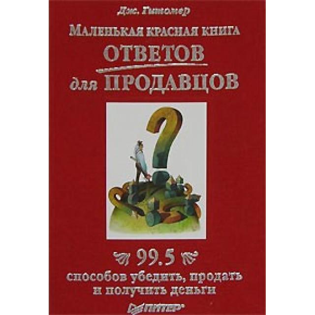 Маленькая красная книга ответов для продавцов. 99.5 способов убедить, продать и получить деньги