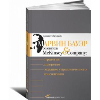Марвин Бауэр, основатель McKinsey & Company
