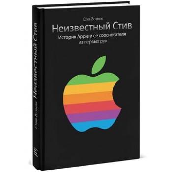 Неизвестный Стив. История Apple и ее сооснователя из первых рук
