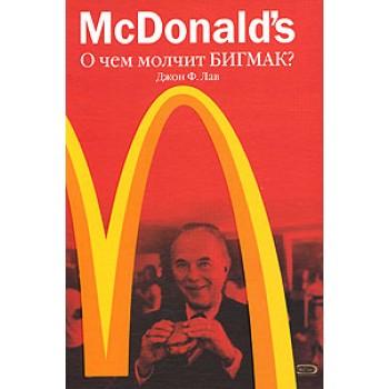 McDonald's. О чем молчит БИГМАК?