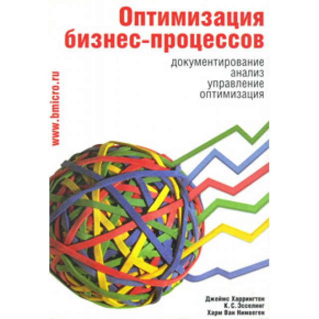 Оптимизация бизнес-процессов. Документирование, анализ, управление, оптимизация