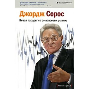 Первая волна мирового финансового кризиса. Промежуточные итоги. Новая парадигма финансовых рынков