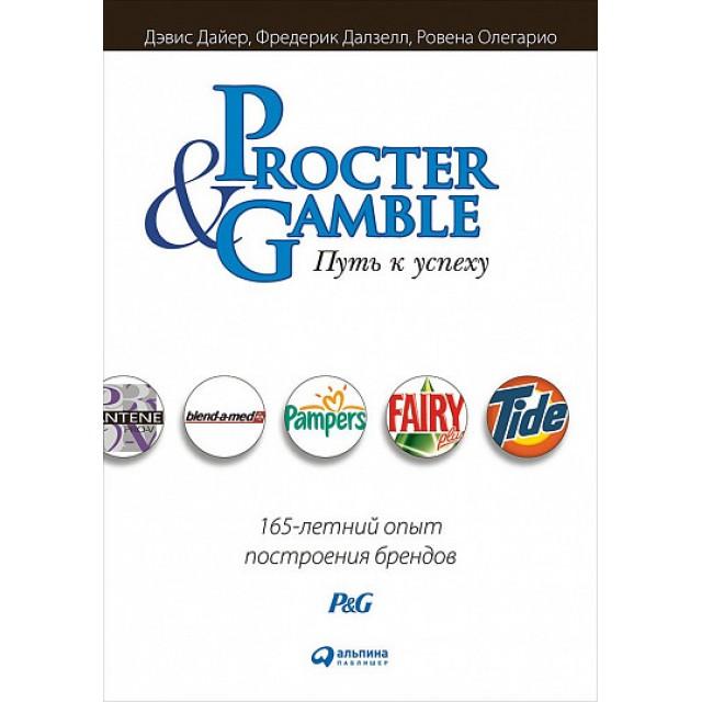 Procter & Gamble. Путь к успеху. 165-летний опыт построения брендов