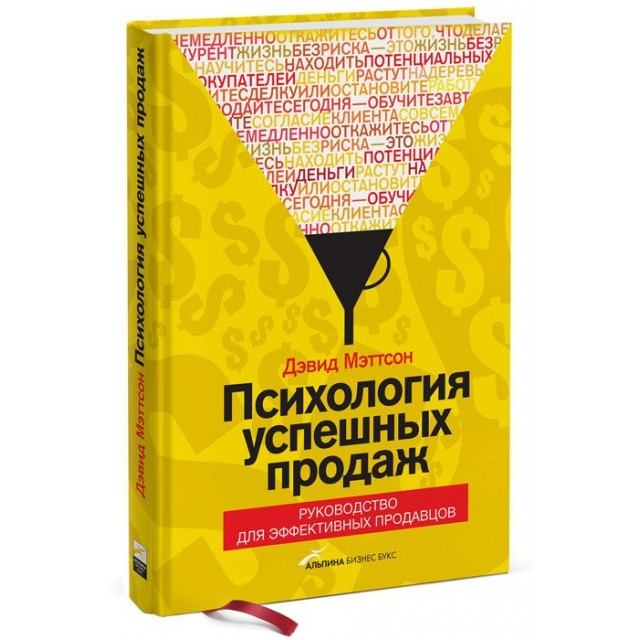 Психология успешных продаж
