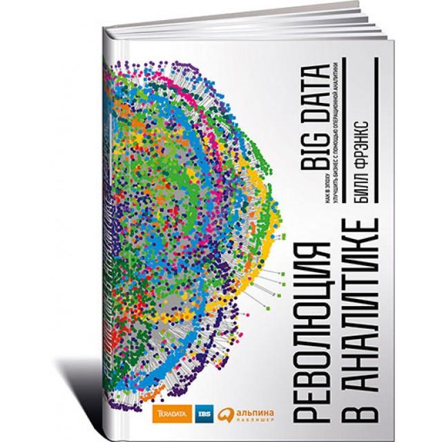 Революция в аналитике. Как в эпоху Big Data улучшить ваш бизнес с помощью операционной аналитики